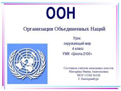 ООН Урок окружающий мир 4 класс УМК «Школа 2100» Составила учитель начальных ...