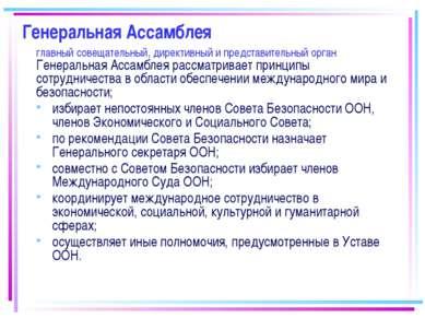 Генеральная Ассамблея главный совещательный, директивный и представительный о...