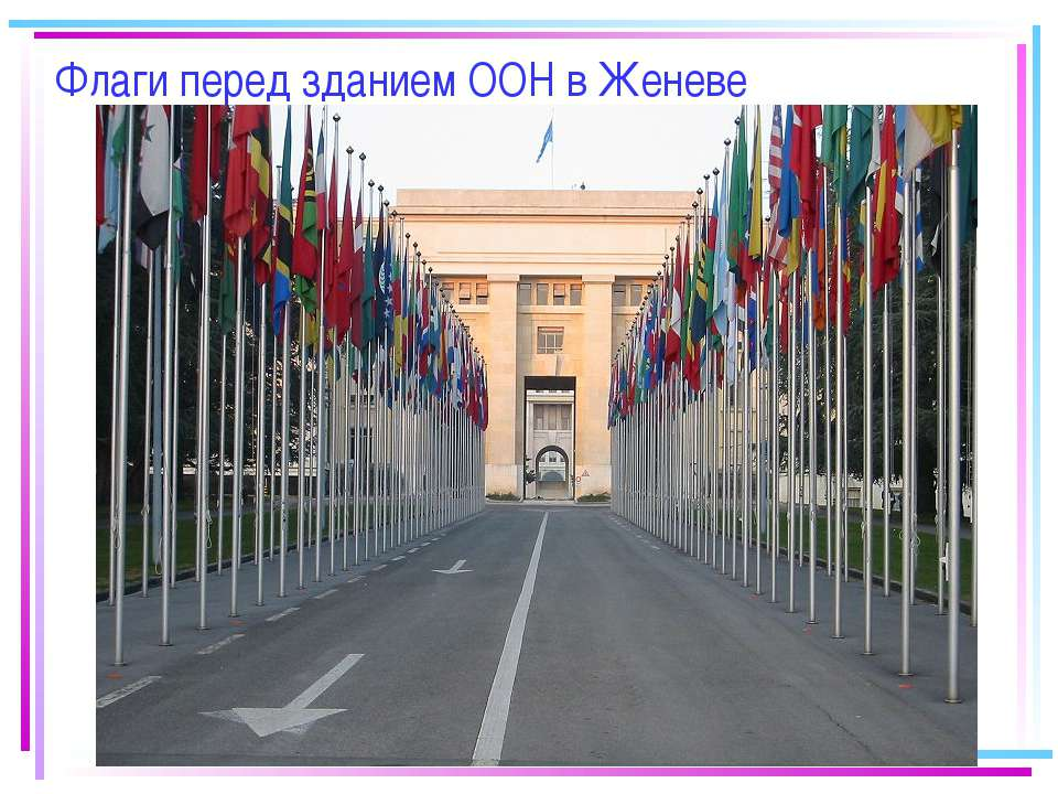 Флаги перед зданием ООН в Женеве
