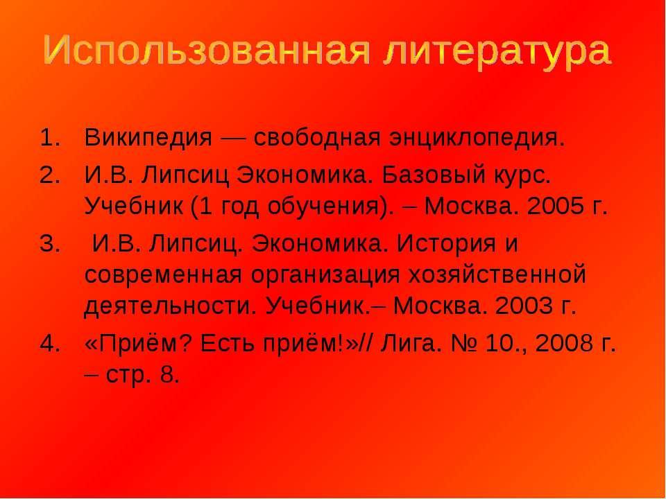 Википедия — свободная энциклопедия. И.В. Липсиц Экономика. Базовый курс. Учеб...