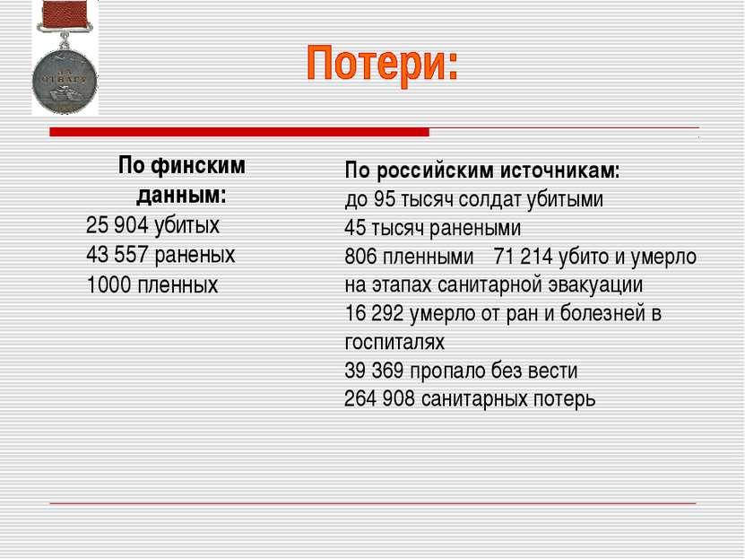 По финским данным: 25 904 убитых 43 557 раненых 1000 пленных По российским ис...