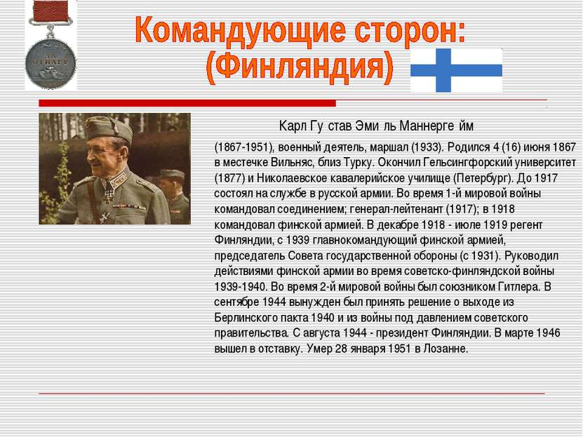 Карл Гу став Эми ль Маннерге йм (1867-1951), военный деятель, маршал (1933). ...