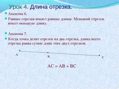 Урок 4. Длина отрезка. Аксиома 6. Равные отрезки имеют равные длины. Меньший ...