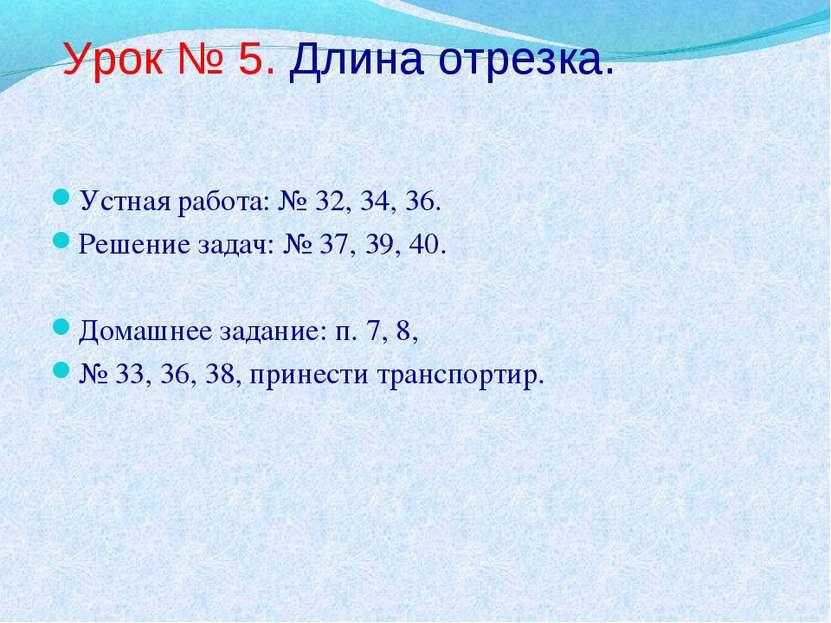 Урок № 5. Длина отрезка. Устная работа: № 32, 34, 36. Решение задач: № 37, 39...