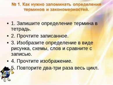 1. Запишите определение термина в тетрадь. 2. Прочтите записанное. 3. Изобраз...