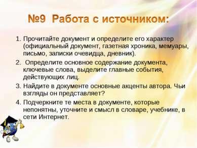 1. Прочитайте документ и определите его характер (официальный документ, газет...