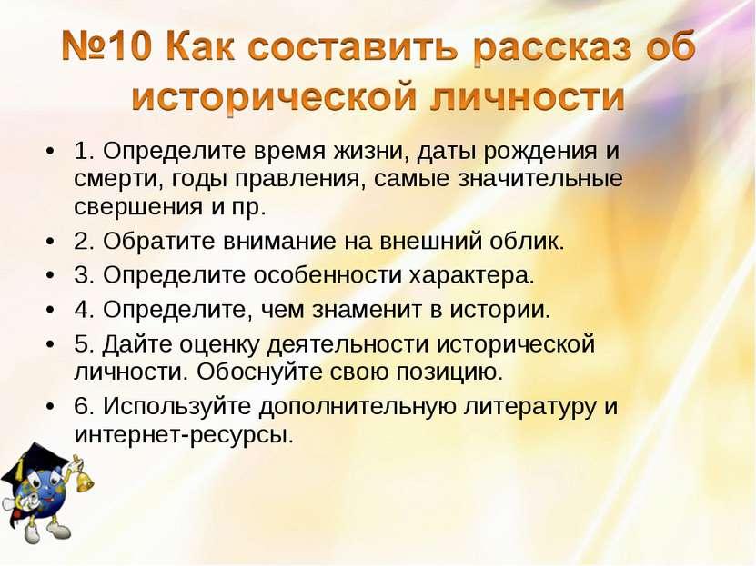 1. Определите время жизни, даты рождения и смерти, годы правления, самые знач...