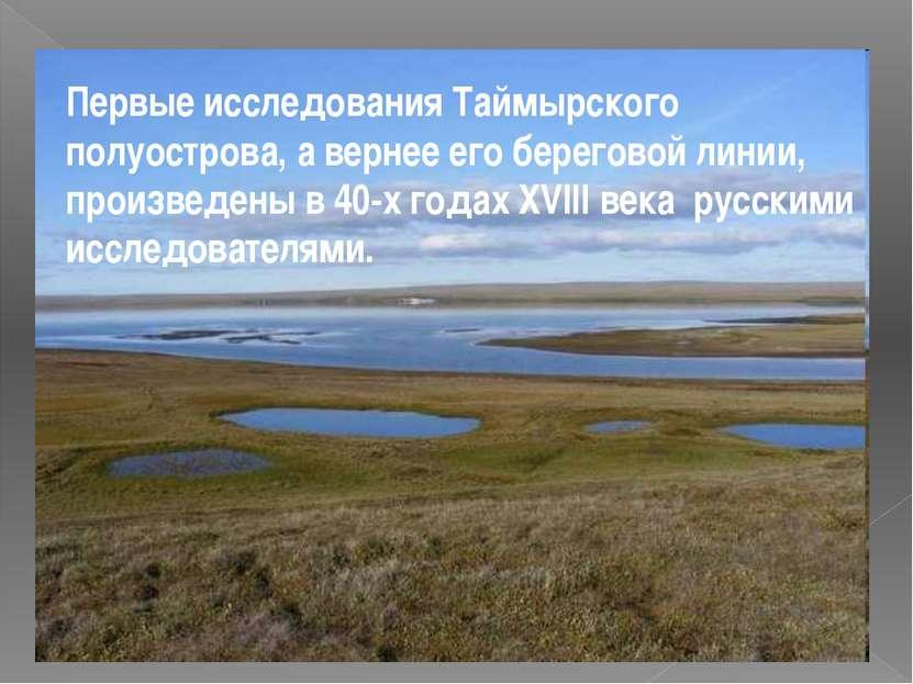 Первые исследования Таймырского полуострова, а вернее его береговой линии, пр...