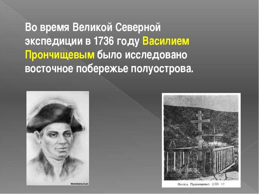 Во времяВеликой Северной экспедициив1736 годуВасилием Прончищевымбыло ис...