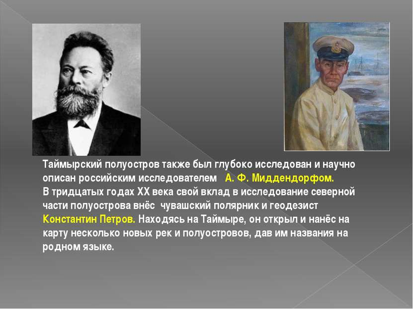 Таймырский полуостров также был глубоко исследован и научно описан российским...
