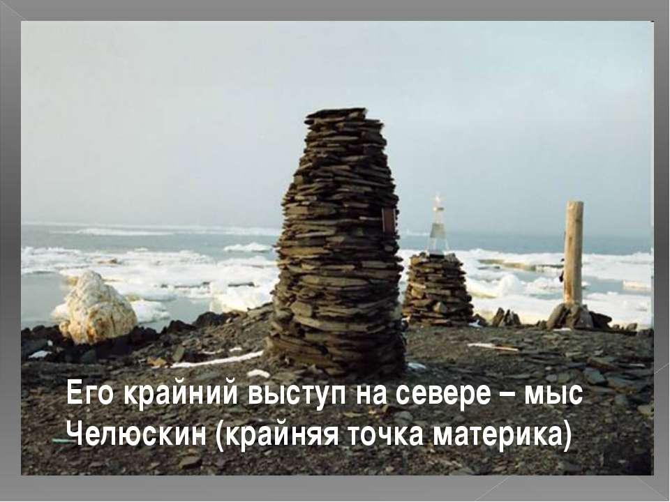 Его крайний выступ на севере – мыс Челюскин (крайняя точка материка)