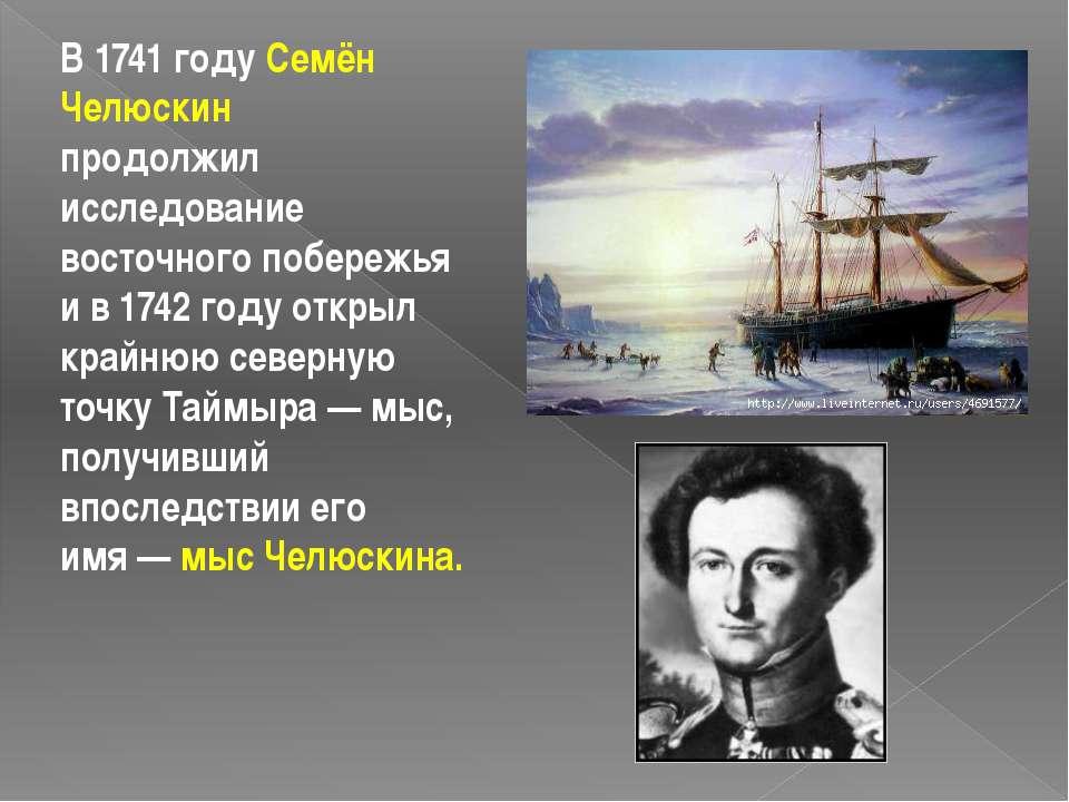 В1741 годуСемён Челюскин продолжил исследование восточного побережья и в17...