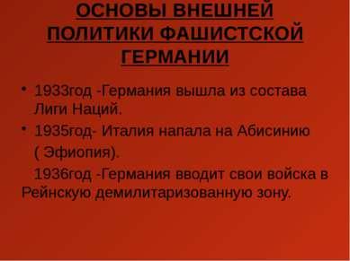 ОСНОВЫ ВНЕШНЕЙ ПОЛИТИКИ ФАШИСТСКОЙ ГЕРМАНИИ 1933год -Германия вышла из состав...