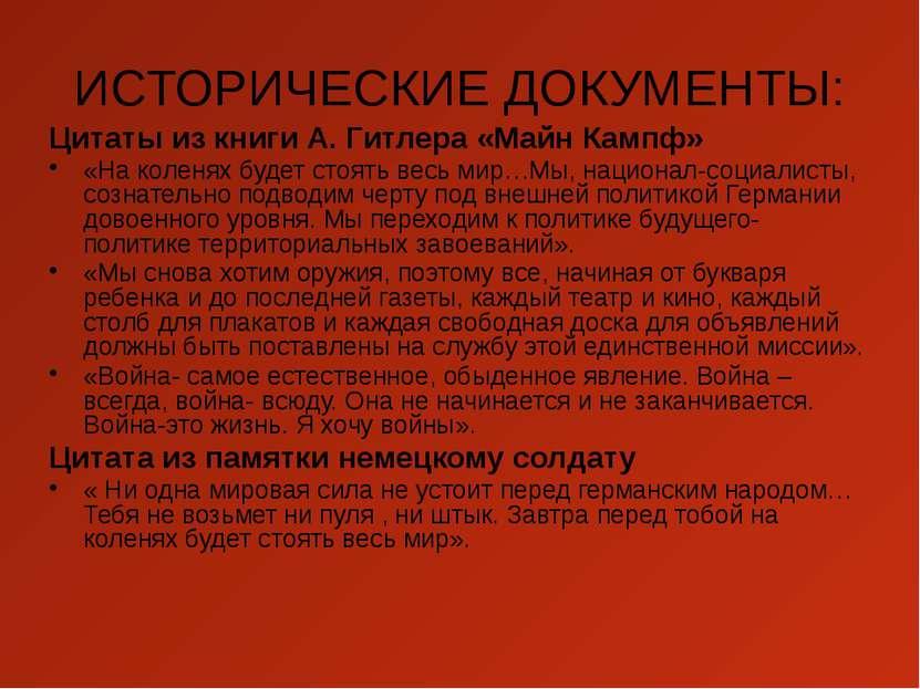 ИСТОРИЧЕСКИЕ ДОКУМЕНТЫ: Цитаты из книги А. Гитлера «Майн Кампф» «На коленях б...