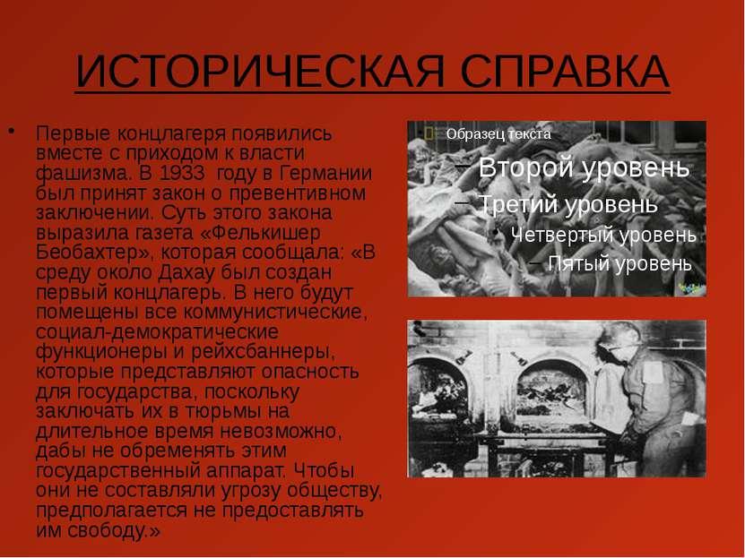 ИСТОРИЧЕСКАЯ СПРАВКА Первые концлагеря появились вместе с приходом к власти ф...