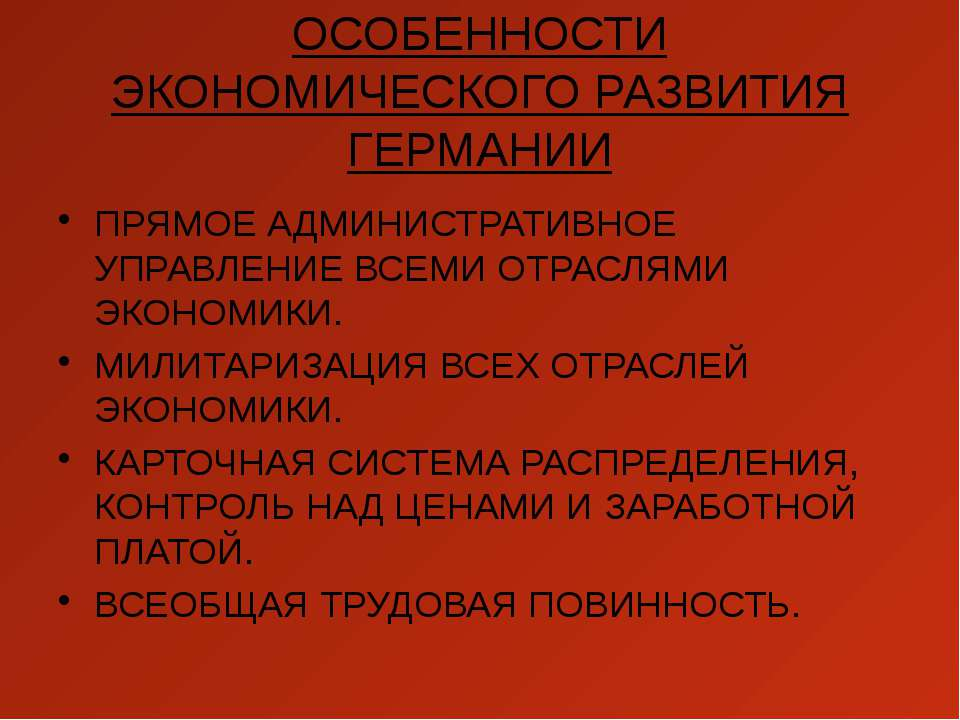 ОСОБЕННОСТИ ЭКОНОМИЧЕСКОГО РАЗВИТИЯ ГЕРМАНИИ ПРЯМОЕ АДМИНИСТРАТИВНОЕ УПРАВЛЕН...
