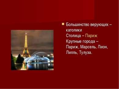 Большинство верующих – католики Столица – Париж Крупные города – Париж, Марсе...