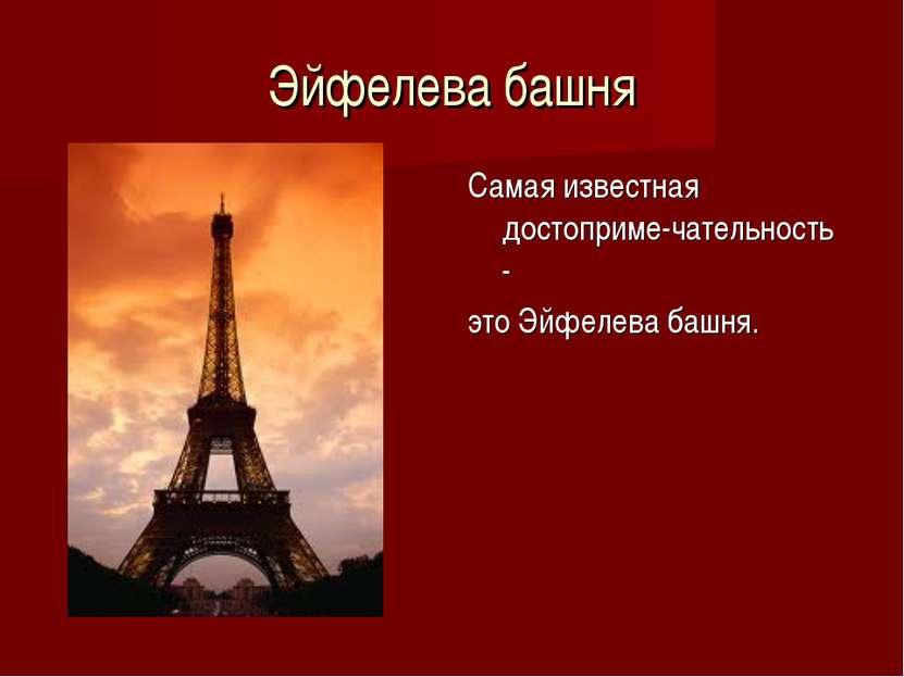 Эйфелева башня Самая известная достоприме-чательность - это Эйфелева башня.