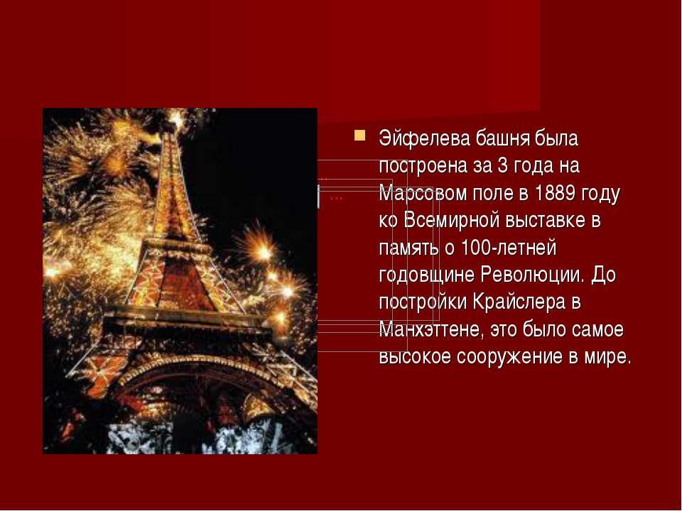 Эйфелева башня была построена за 3 года на Марсовом поле в 1889 году ко Всеми...