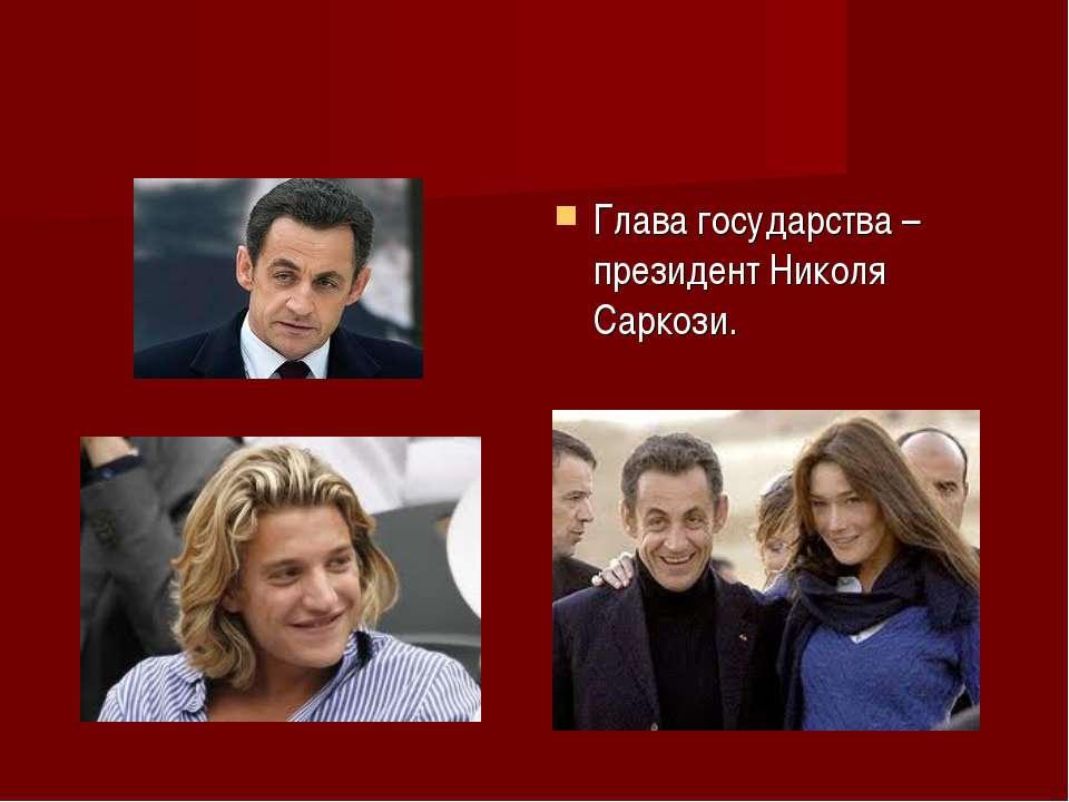 Глава государства – президент Николя Саркози.
