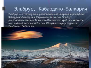 Эльбрус— стратовулкан, расположенный награнице республик Кабардино-Балкария...