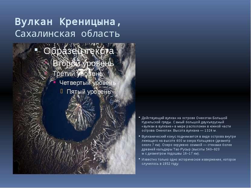 Вулкан Креницына, Сахалинская область Действующий вулкан наострове Онекотан ...