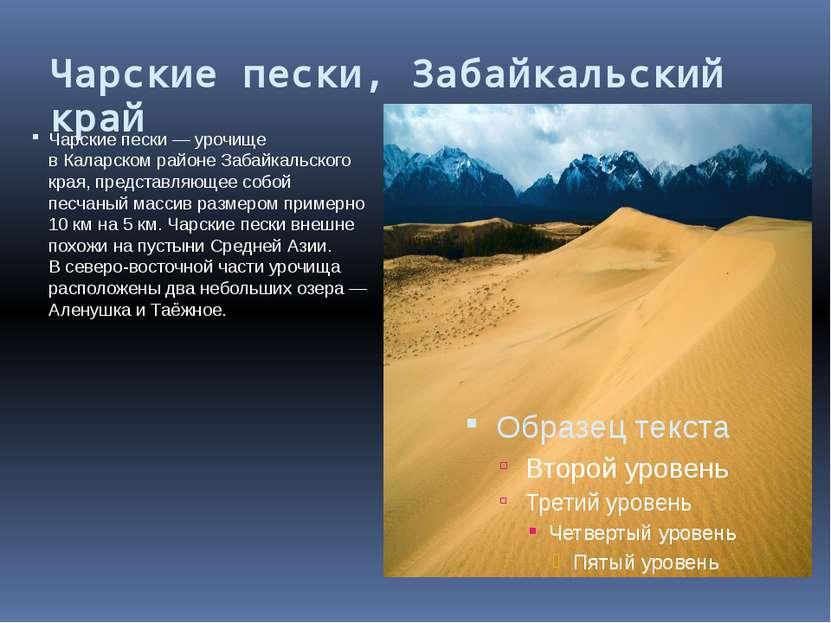Чарские пески, Забайкальский край Чарские пески— урочище вКаларском районе ...