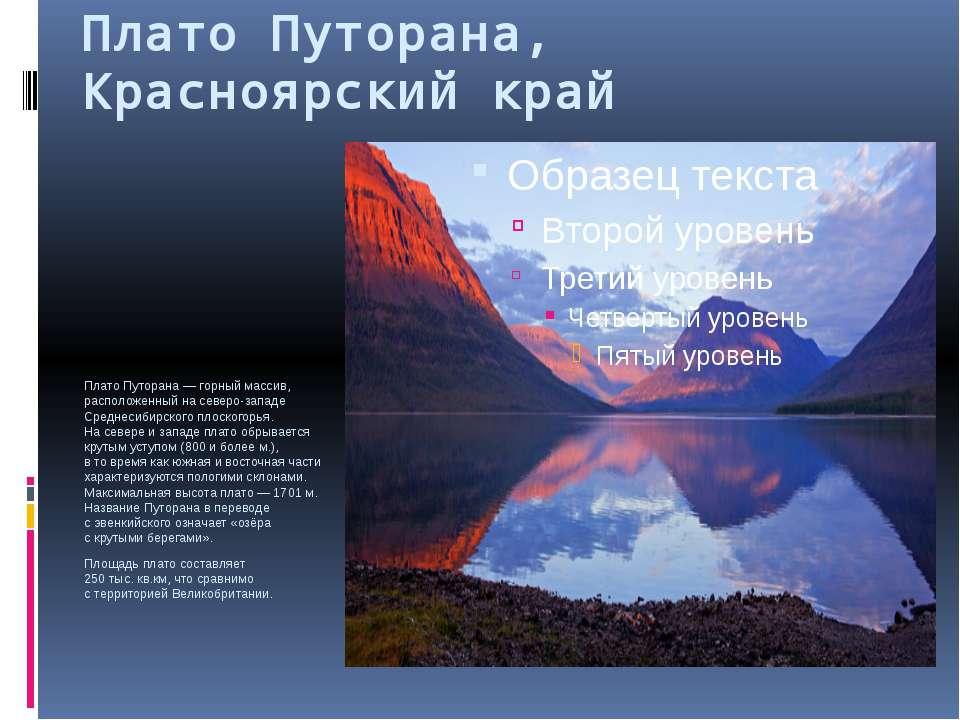Плато Путорана, Красноярский край Плато Путорана— горный массив, расположенн...