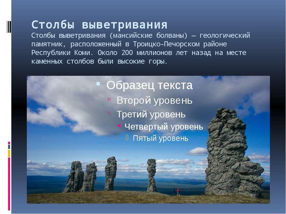 Столбы выветривания Столбы выветривания (мансийские болваны)— геологический ...