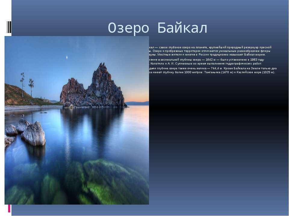 Озеро Байкал Байкал— самое глубокое озеро напланете, крупнейший природный р...
