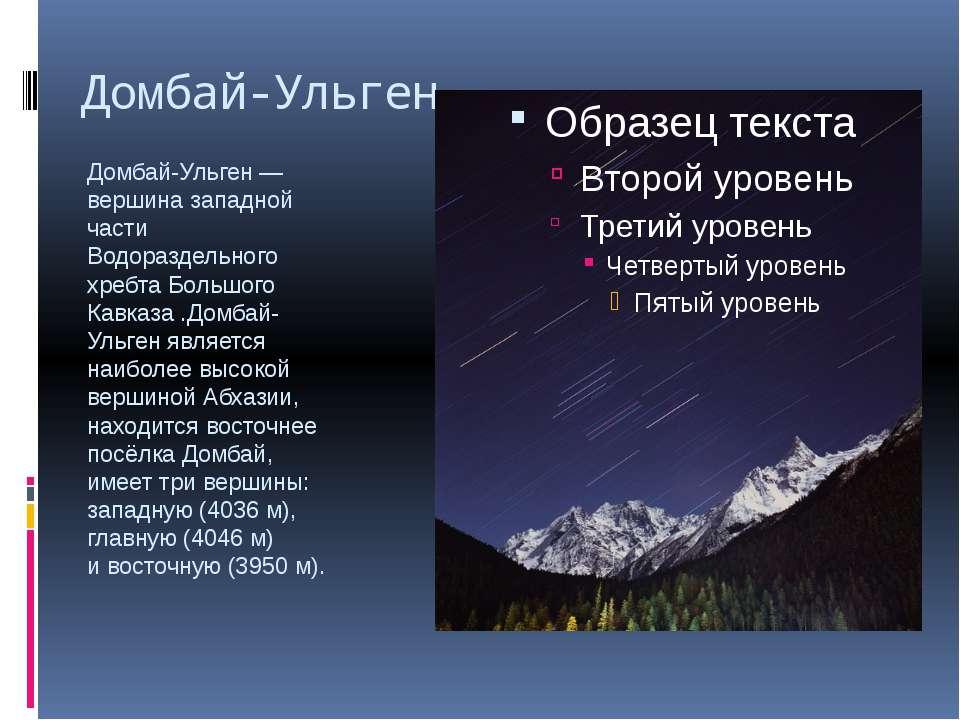 Домбай-Ульген Домбай-Ульген— вершина западной части Водораздельного хребта Б...