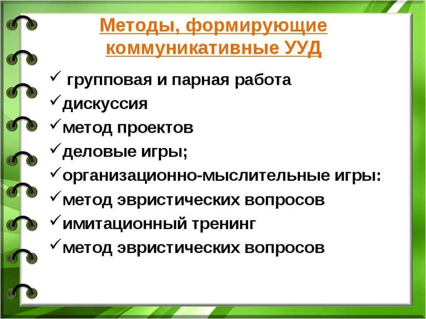 Методы, формирующие коммуникативные УУД групповая и парная работа дискуссия м...