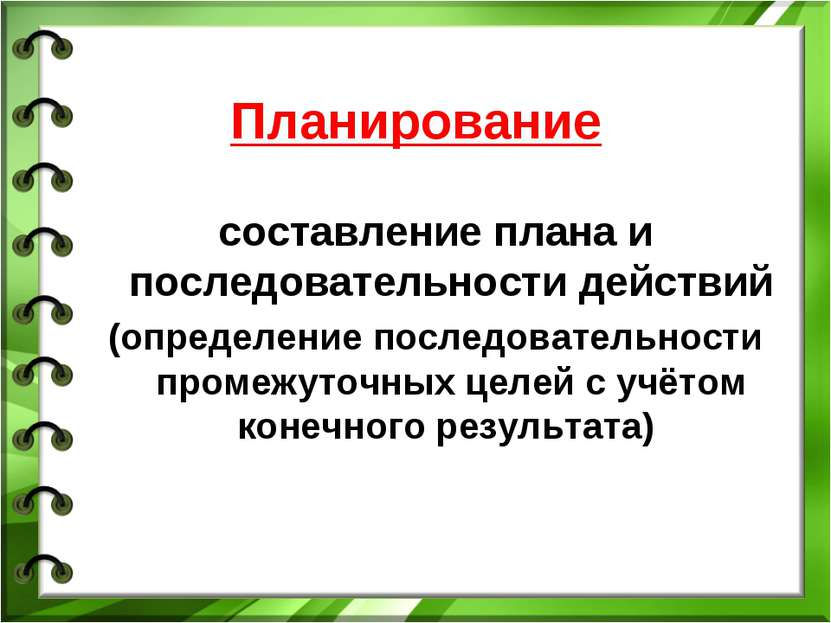 Планирование составление плана и последовательности действий (определение пос...