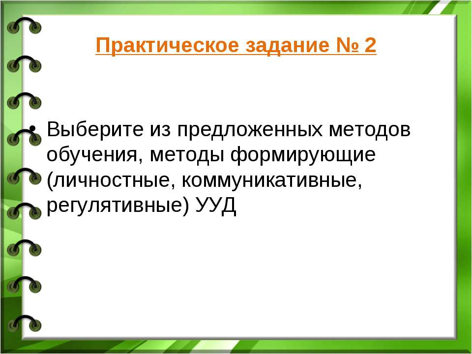 Практическое задание № 2 Выберите из предложенных методов обучения, методы фо...