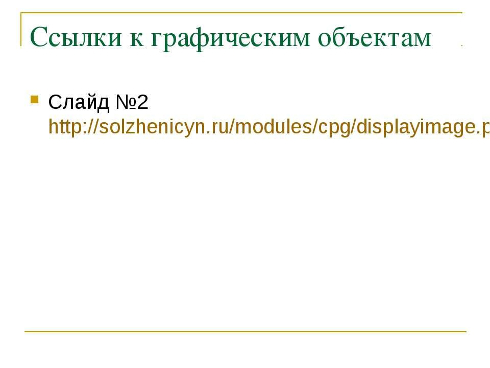 Ссылки к графическим объектам Слайд №2 http://solzhenicyn.ru/modules/cpg/disp...