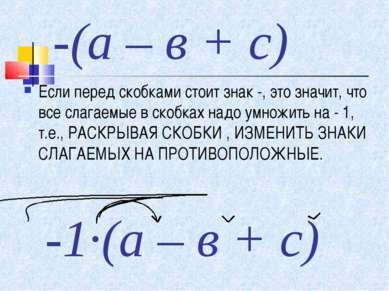 -(а – в + с) Если перед скобками стоит знак -, это значит, что все слагаемые ...