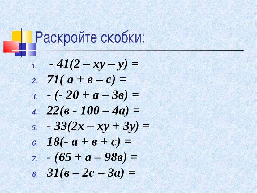 Раскройте скобки: - 41(2 – ху – у) = 71( а + в – с) = - (- 20 + а – 3в) = 22(...
