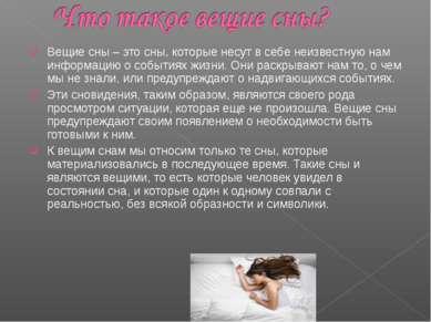 Вещие сны – это сны, которые несут в себе неизвестную нам информацию о событи...