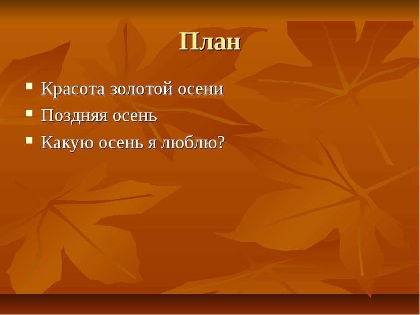 План Красота золотой осени Поздняя осень Какую осень я люблю?