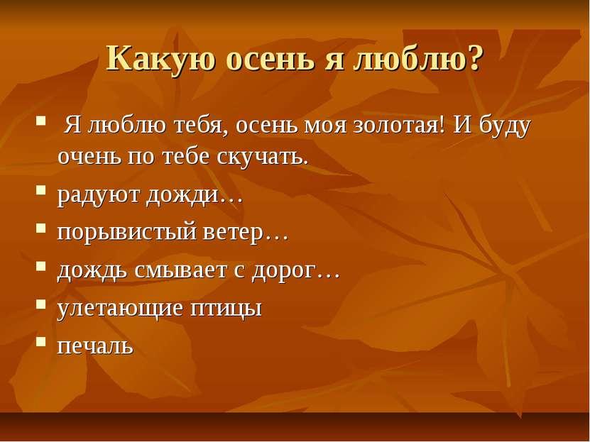 Какую осень я люблю? Я люблю тебя, осень моя золотая! И буду очень по тебе ск...