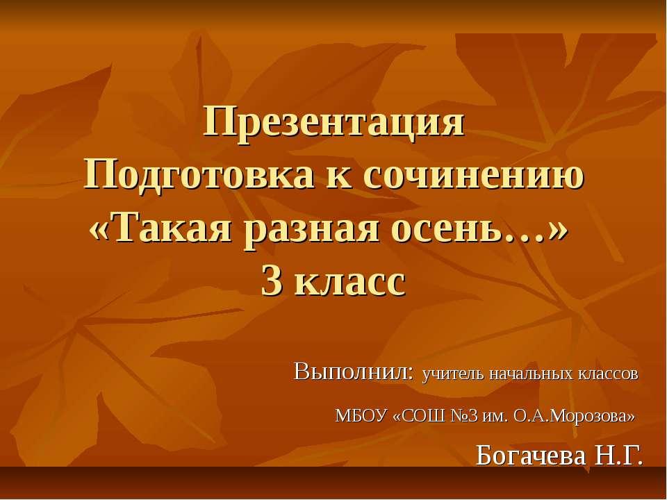 Презентация Подготовка к сочинению «Такая разная осень…» 3 класс Выполнил: уч...