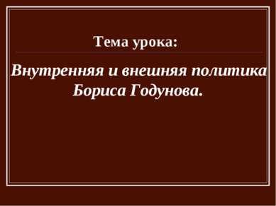 Внутренняя и внешняя политика Бориса Годунова. Тема урока:
