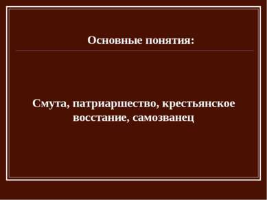 Основные понятия: Смута, патриаршество, крестьянское восстание, самозванец