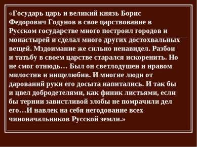 «Государь царь и великий князь Борис Федорович Годунов в свое царствование в ...