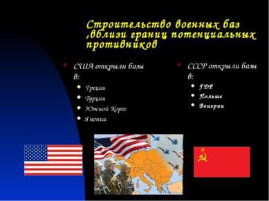 Строительство военных баз ,вблизи границ потенциальных противников США открыл...