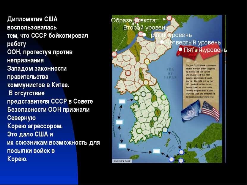 Дипломатия США воспользовалась тем, что СССР бойкотировал работу ООН, протест...