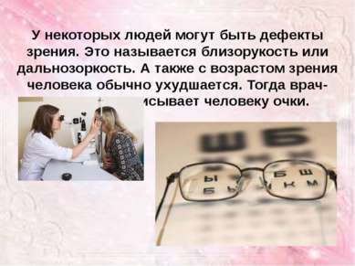 У некоторых людей могут быть дефекты зрения. Это называется близорукость или ...
