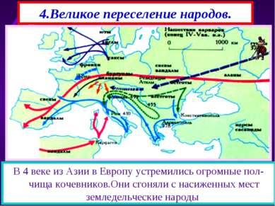 4.Великое переселение народов. В 4 веке из Азии в Европу устремились огромные...