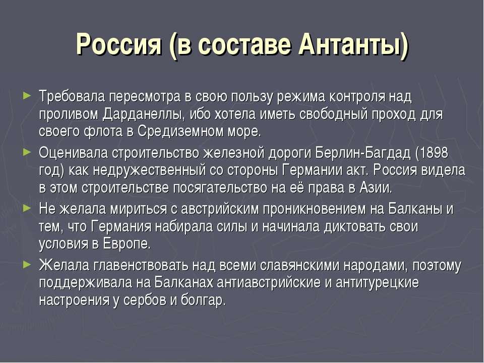 Россия (в составе Антанты) Требовала пересмотра в свою пользу режима контроля...