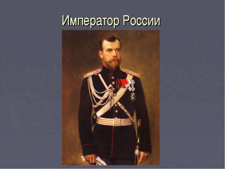 Император России
